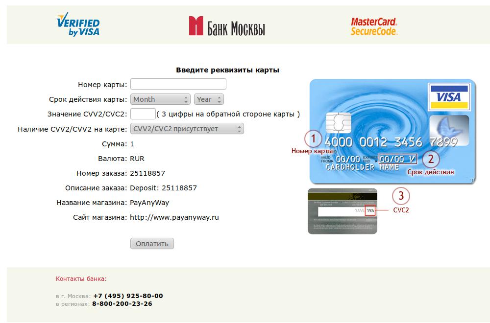 номера действующих кредитов